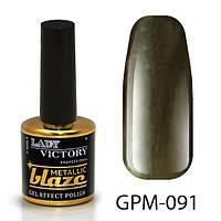 Металлический лак с эффектом гель-лака GPM-091