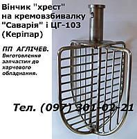 """Венчик """"крест"""" на кремовзбивалку венгерку ЦГ-103, венчик решетчатый"""