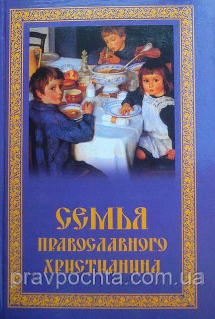 Семья православного христианина. Священик А. Рождественский