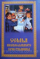 Семья православного христианина. Священик А. Рождественский, фото 1