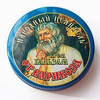 Крем бальзам от варикоза Народный целитель 10 баночек по 10 г
