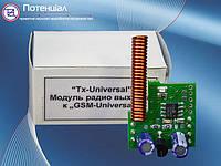 Модуль беспроводных выходов (радиопередатчик) Потенциал Tx-Universal
