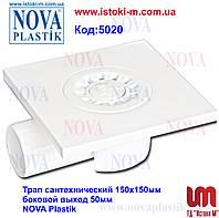 Трап сливной пластиковый 150х150мм боковой выход Ø50мм NOVA 5020