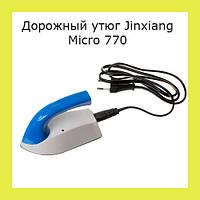 Дорожный утюг Jinxiang Micro 770!Акция