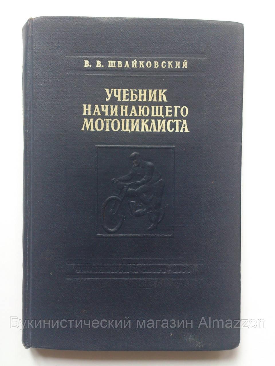 Швайковский В.В. Учебник начинающего мотоциклиста. 1954 год