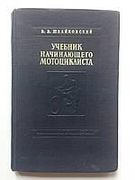 Швайковский В.В. Учебник начинающего мотоциклиста. 1954 год, фото 1