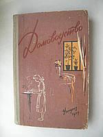 Домоводство для старших школьников. Учпедгиз. 1959 год