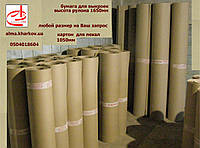 Бумага для выкроек 1650мм, 1500мм, 1050мм, фото 1