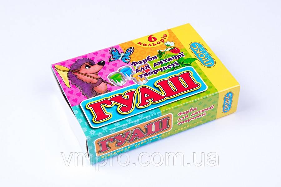 """Гуашь """"Люкс Колор"""" 6 цветов,№01001, 20 ml, краски детские в картон. упаковке"""