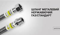 """Металлорукав ECO-FLEX для газа 200 см 1/2"""" ВВ из нержавеющей гофротрубы"""