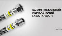 """Металлорукав ECO-FLEX для газа 400 см 1/2"""" ВВ из нержавеющей гофротрубы"""