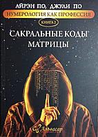 Сакральные коды матрицы. Книга 2. Айрэн По, Джули По