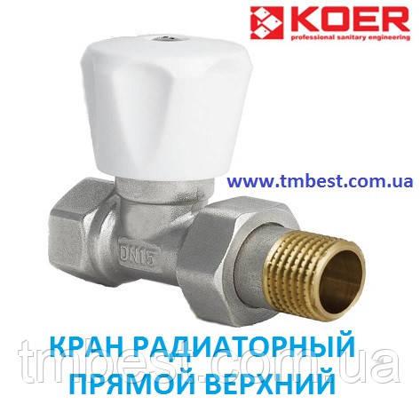 """Кран радиаторный 3/4"""" прямой верхний Koer KR 903"""