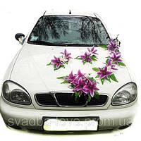 Украшение для свадебного авто Набор Весенний. Лилии и орхидеи.