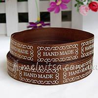 Атласная лента 1,5 см Handmade, коричневая