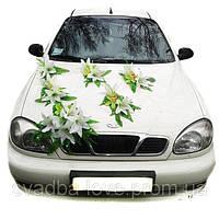 Украшение для свадебного авто Набо Весенний Лилии и орхидеи