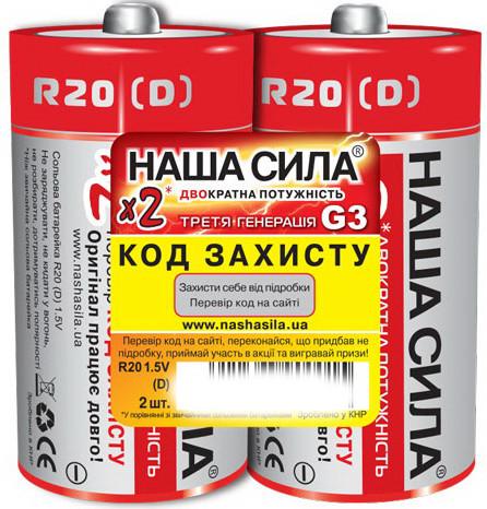 Батарейка НАША СИЛА D Shrink2 3Gen R20 2 шт