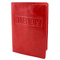 Кожаная обложка на паспорт (красная глянцевая)