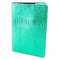 Кожаная обложка на паспорт (бирюзовый перламутр)