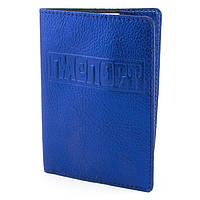 Кожаная обложка на паспорт (синий перламутр)