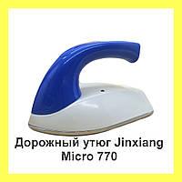 Дорожный утюг Jinxiang Micro 770!Опт