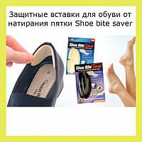 Защитные вставки для обуви от натирания пятки Shoe bite saver