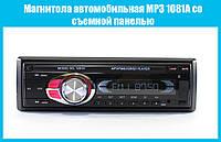 Магнитола автомобильная MP3 1081A со съемной панелью