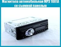 Магнитола автомобильная MP3 1081A со съемной панелью!Акция