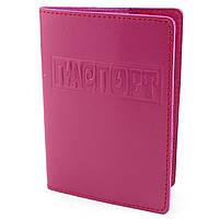 Кожаная обложка на паспорт (малиновая)