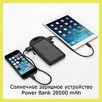 Солнечное зарядное устройство Power Bank 20000 mAh!Акция