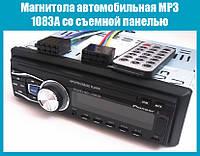 Магнитола автомобильная MP3 1083B со съемной панелью