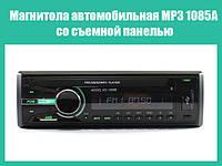 Магнитола автомобильная MP3 1085B со съемной панелью