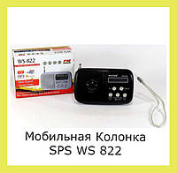Мобильная Колонка SPS WS 822