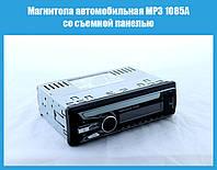 Магнитола автомобильная MP3 1085B со съемной панелью!Акция