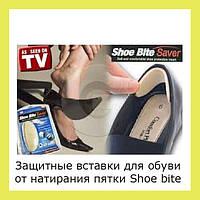 Защитные вставки для обуви от натирания пятки Shoe bite saver!Акция