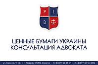 Ценные бумаги Украины - консультация адвоката