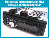 Магнитола автомобильная MP3 1083A со съемной панелью!Опт