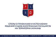 Споры о признании и исполнении решений судов иностранных государств на территории Украины