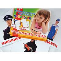 """Обучающий набор детских карточек """"Профессии"""""""
