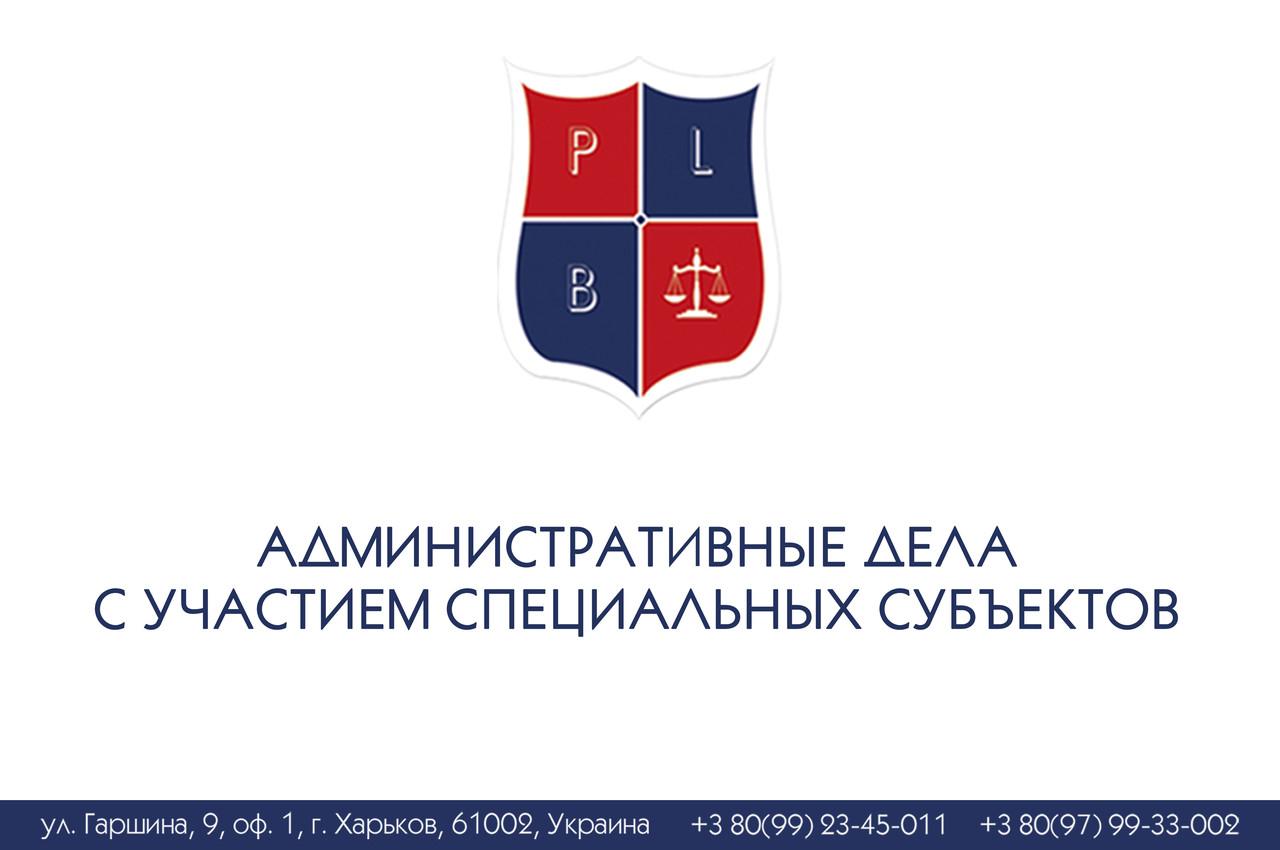 Административные дела с участием специальных субъектов - Адвокат в Харькове Павел Лыска в Харькове