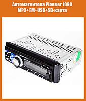 Автомагнитола Pioneer 1090 MP3+FM+USB+SD-карта!Акция