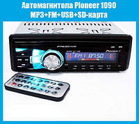 Автомагнитола Pioneer 1090 MP3+FM+USB+SD-карта!Опт