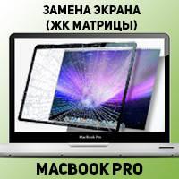 Замена экрана (жк матрицы) на MacBook Pro в Донецке