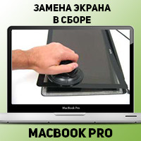 Замена экрана в сборе на MacBook Pro в Донецке