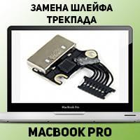 Замена шлейфа трекпада на MacBook Pro  в Донецке, фото 1