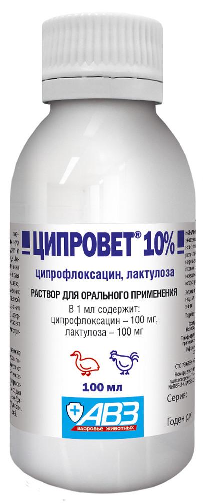 Ципровет 10% оральный 100 мл - ZooVet - ветеринарные препараты и зоотовары по самим низким ценам в Украине. в Виннице