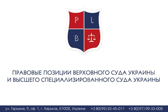 Правовые позиции Верховного суда Украины и Высшего специализированного суда Украины