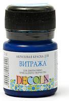 Краска акриловая витражная, на водной основе,DECOLA, синяя темная,20 мл,ЗХК Невская Палитра, 4226517