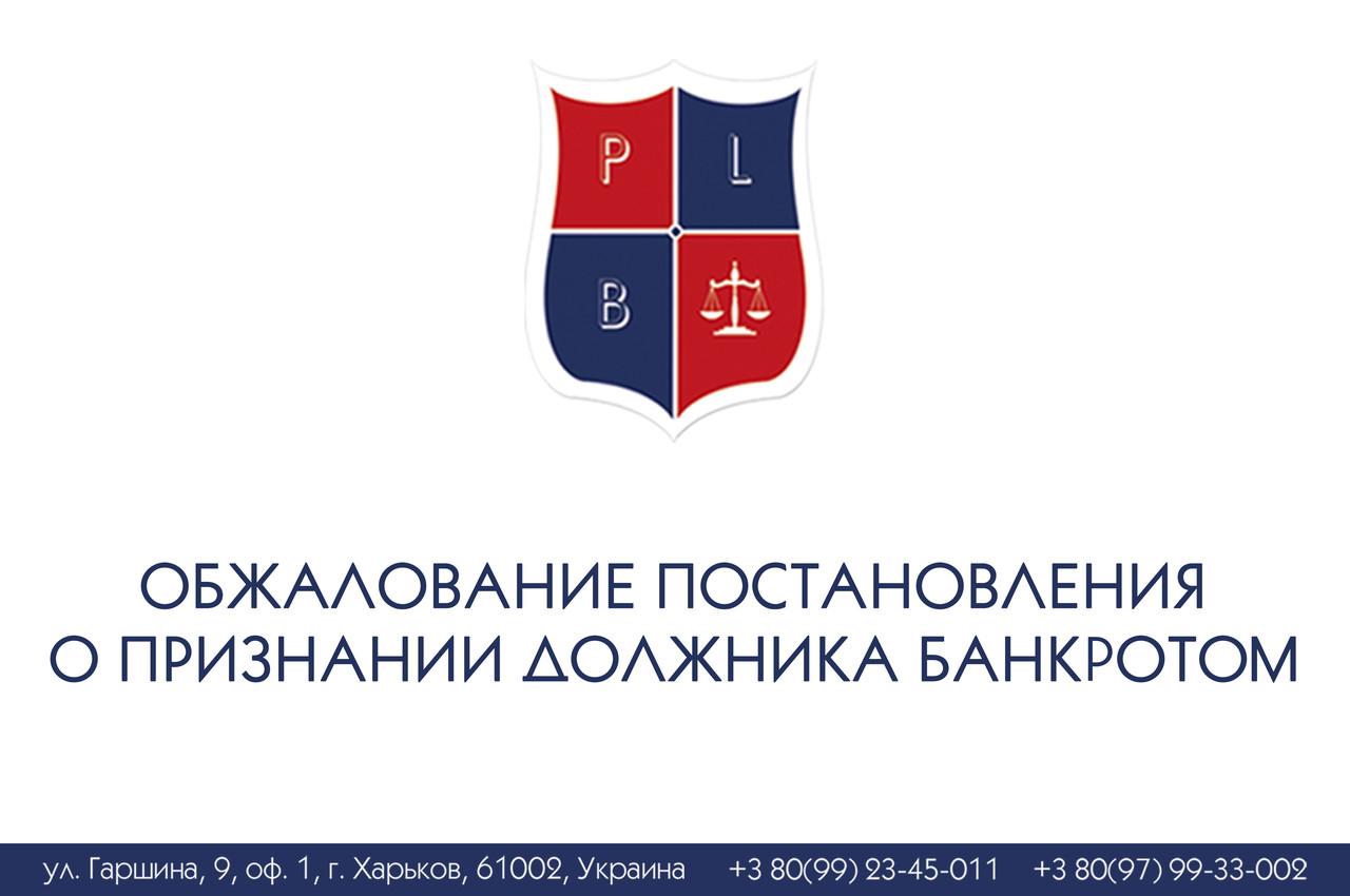информация о банкротстве украина