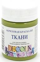 Краска акриловая по ткани DECOLA, оливковая, 50 мл, ЗХК Невская Палитра, 4128727
